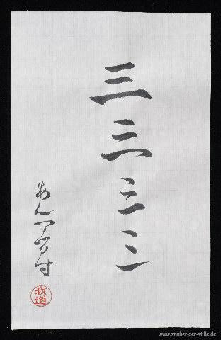 Japanisch japan asiatisch stillen und saugen